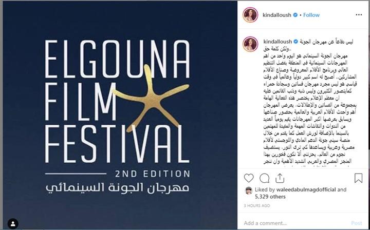 كندة علوش:مهرجان الجونة السينمائي هو اليوم واحد من أهم المهرجانات السينمائية